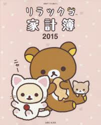 リラックマ家計簿 2015