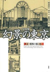 《送料無料》幻景の東京 大正・昭和の街と住い 写真集