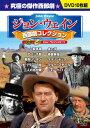 DVD ジョンウェイン西部劇コレクション