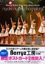"Berryz工房サード・ライブ写真集""に"