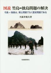 図説竹島=独島問題の解決 竹島=独島は、領土問題でなく歴史問題である