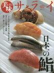日本一の鮨 『すきやばし次郎』名人が明かす極意 味わい深しニッポンのマグロ 旬がわかる鮨ネタ図鑑