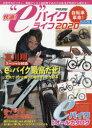 """快適!""""e""""バイクライフ 自転車革命! 2020"""
