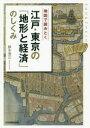 地図で読みとく江戸・東京の「地形と経済」のしくみ - ぐるぐる王国DS 楽天市場店