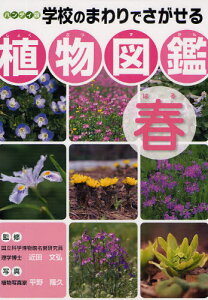 学校のまわりでさがせる植物図鑑 ハンディ版 春