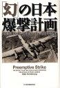「幻」の日本爆撃計画 「真珠湾」に隠された真実