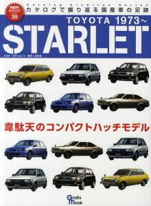 トヨタスターレット 初代〜5代目 韋駄天のコンパクトハッチモデル