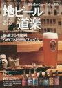 地ビール道楽 国産クラフトビールを楽しむ本...