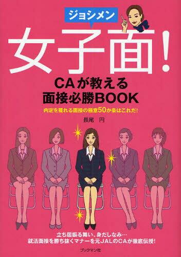 女子面! CAが教える面接必勝BOOK 内定を獲れる面接の極意50か条はこれだ! 立ち居振る舞い、身だしなみ…就活面接を勝ち抜くマナーを元JALのCAが徹底伝授!