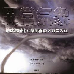 異常気象 地球温暖化と暴風雨のメカニズム