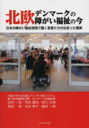 北欧デンマークの障がい福祉の今 日本の障がい福祉現場で働く若者たちが出会った現実