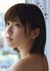 ぱるる、困る。 島崎遥香ファースト写真集