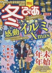 冬ぴあ 関西版 2015