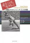 走ることは、生きること 五輪金メダリスト ジェシー・オーエンスの物語