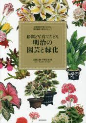 絵図と写真でたどる明治の園芸と緑化 秘蔵資料で明かされる、現代園芸・緑化のルーツ