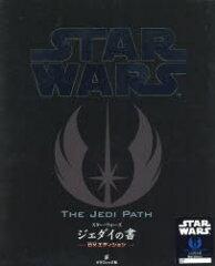 《送料無料》STAR WARS ジェダイの書 DXエ