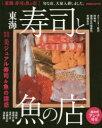 東海寿司と魚の店 美ジュアル寿司&魚の誘惑