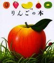 りんごの本