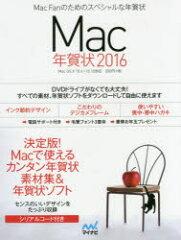 Mac年賀状 Mac Fanのためのスペシャルな年賀状 2016