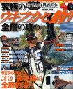 鵜沢政則究極のウキフカセ釣り 全層の攻め ウキフカセ釣りを突き詰めたら、こうなった!最新最強!!全層釣法のすべてを公開