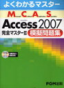 Microsoft Certified Application Specialist Microsoft Office Access 2007完全マスター2模擬問題集