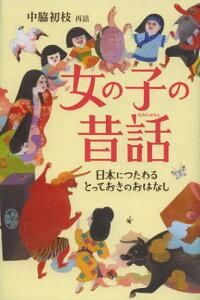 女の子の昔話 日本につたわるとっておきのおはなし
