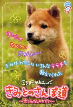 ココロ あみ→ごきみとのさんぽ道 犬とわたしのキズナ