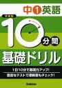 10分間基礎ドリル中1英語 学研版