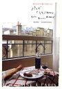 パリで「うちごはん」そして、おいしいおみやげ 暮らすように過ごす旅レシピ