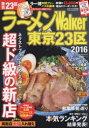 ラーメンWalker東京23区 2016