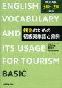 観光のための初級英単語と用例