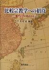 比較宗教学への招待 東アジアの視点から