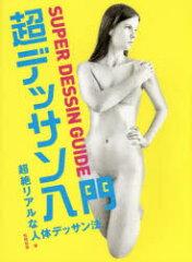 超デッサン入門 超絶リアルな人体デッサン法