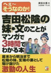吉田松陰の妹・文のことがマンガで3時間でわかる本 へぇ〜そうなのか!