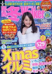 関西冬Walker 2016
