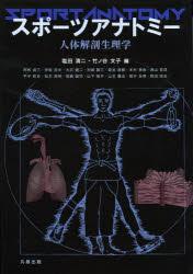 スポーツアナトミー 人体解剖生理学