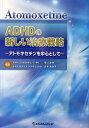 ADHDの新しい治療戦略 アトモキセチンを中心として