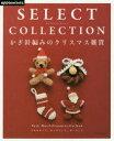 かぎ針編みのクリスマス雑貨
