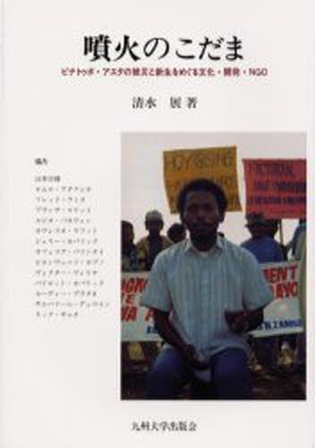 人文・地歴・哲学・社会, 社会科学  NGO