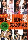 ポケットSKE48+SDN48+フレンチ・キス AKB48の...