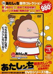 DVD あたしンち 傑作コレクション 1