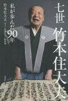 七世竹本住大夫 私が歩んだ90年