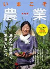 いまこそ農業 新規就農ガイドブック
