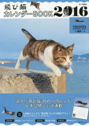 飛び猫カレンダーBOOK 2016