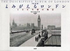 《送料無料》よみがえるロンドン 100年前の風景 写真集