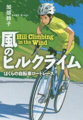 風のヒルクライム ぼくらの自転車ロードレース