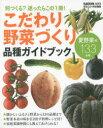 こだわり野菜づくり品種ガイドブック 何つくる?迷ったらこの1冊! 夏野菜編133品種