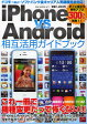 iPhone VS Android相互活用ガイドブック 全キャリア最新人気機種対応! 最新アプリ300以上掲載