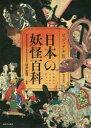 日本の妖怪百科 ビジュアル版 普及版