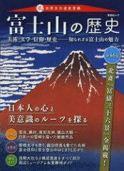 富士山の歴史 美術・文学・信仰・歴史-知られざる富士山の魅力 祝!世界文化遺産登録